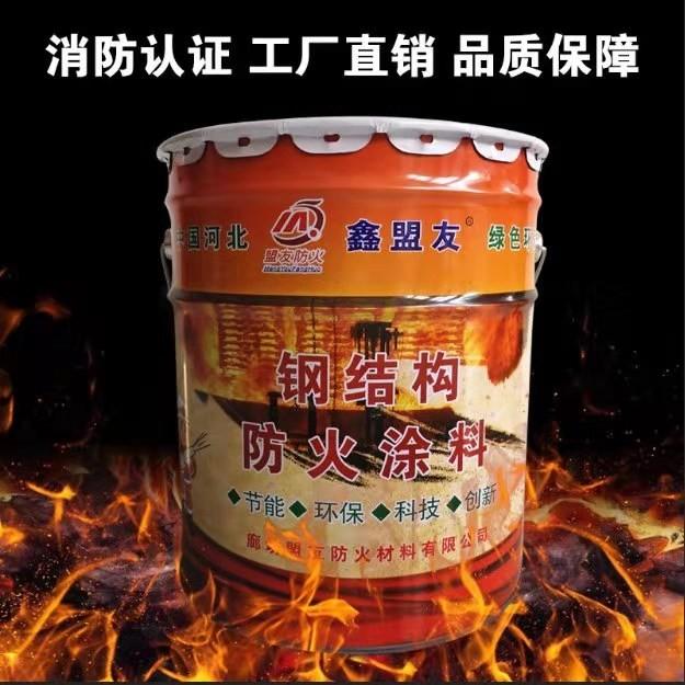 南寧市耐火2小時鋼結構防火涂料專業生產廠家