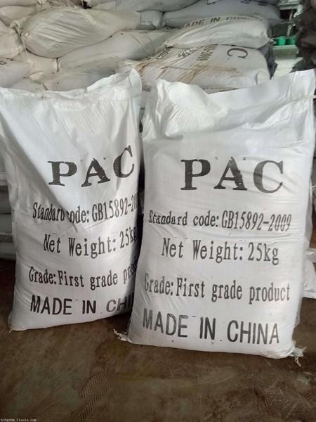 兴化聚合氯化铝(pac)品牌厂家